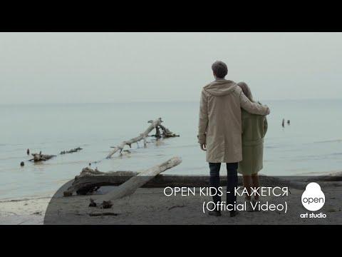 Open Kids - Кажется (Official Video)