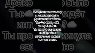 Фф Драко и Т/и,,жизнь'' серия 6