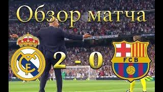 Реал без Роналду снова обыгрывает Барселону. Обзор матча и все голы в HD