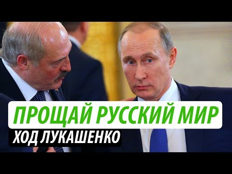 Прощай русский мир. Ход Лукашенко