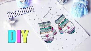 DIY: РИСУЮ Новогодние рукавички ♥ Doodle открытка ♥ Дудлинг