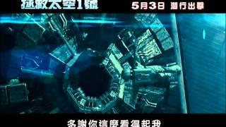 拯救太空1號電影劇照1