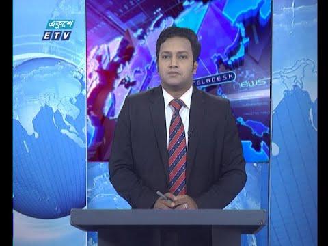 02 PM News || দুপুর ০২ টার সংবাদ || 29 May 2020 || ETV News