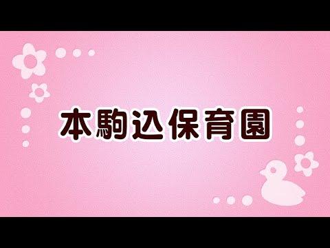 Honkomagome Nursery School