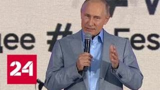 Путин напутствовал молодежь по-английски  - Россия 24