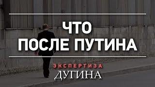 Александр Дугин. Что будет после Путина