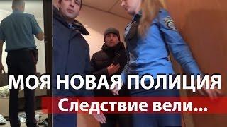 Ограбление квартиры в Одессе! Расследует НОВАЯ ПОЛИЦИЯ!