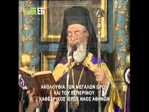 Αρχιεπίσκοπος Χριστόδουλος - Αποκαθήλωση 2007
