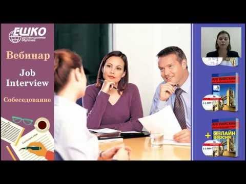 Собеседование на английском языке | Job Interview