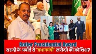 Ep.-129 | Kotler Presidential Award to Narendra Modi: सऊदी से आए अवॉर्ड का पूरा ख़ुलासा | Third Eye