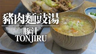 豬肉麵豉湯【豚汁】... 同場加映【豚生姜焼】|Mai Kitchen