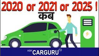 सस्ती Electric Cars कब आएँगी ? Ask CARGURU