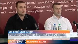 С 1 января Россия ужесточила правила въезда на территорию страны для граждан Молдовы