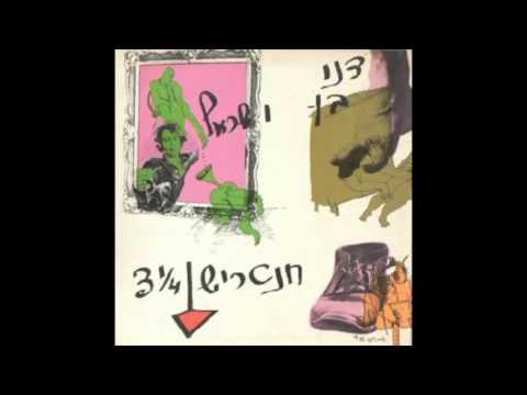 דני בן ישראל - שיר אחר (1970)