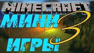 ЧАСТЬ 3 Играем с сестрой в Minecraft мини игры, летающие острова, сервер MasedWorld ТОП ОСТРОВА