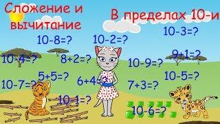 Математика с кисой Алисой. Урок 9. Сложение и вычитание в пределах 10