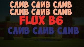 FLUX B6 УЖЕ ЗДЕСЬ!!!! СКАЧАТЬ ЧЕРЕЗ ЯНДЕКС ДИСК! БЕЗ ВИРУСОВ!!!!