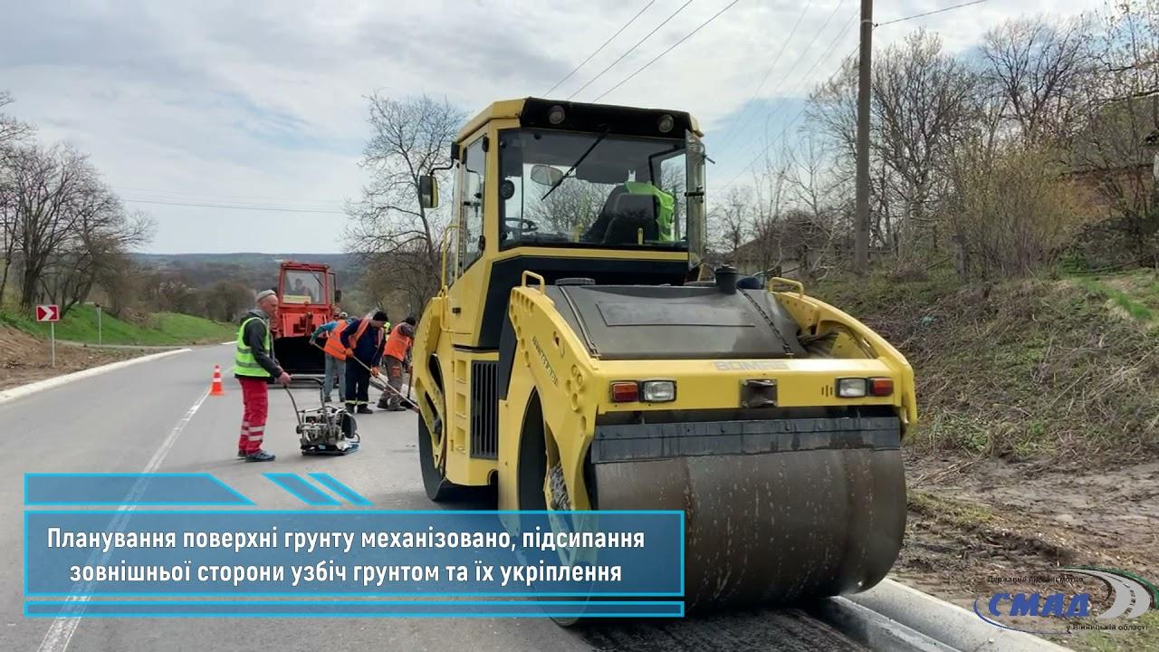 Велике будівництво доріг місцевого значення Вінницької області