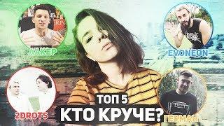 ТОП-5 ФУТБОЛЬНЫХ ЧЕЛЕНДЖЕЙ - feat. ГЕРМАН ЕЛЬ КЛАССИКО, ТУ ДРОТС, ЛАКЕР, ЕВОНЕОН