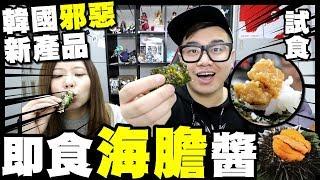 【試食】韓國邪惡新產品😈即食海膽醬~試下伏唔伏