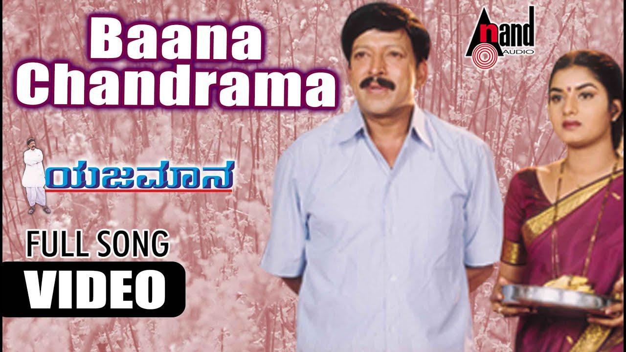 Bana Chandrama lyrics - yajamana - spider lyrics
