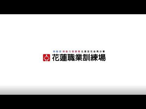 花蓮職業訓練場-中文介紹影片