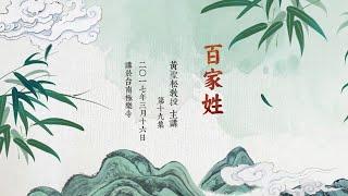 【百家姓】黃聖松教授主講(第十九集)