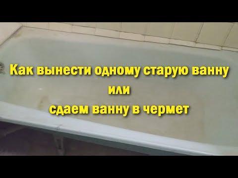 Как вынести одному старую ванну или сдаем ванну в чермет