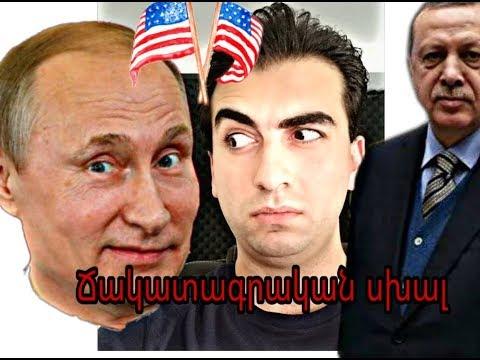 Նժդեհի վերջին խոսքը հայ ժողովրդին