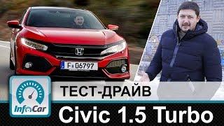 Honda Civic 1.5 Turbo - тест-драйв от InfoCar.ua (Сивик Турбо)