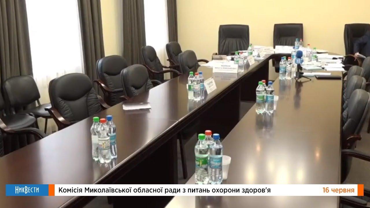 Комиссия Николаевского областного совета по вопросам здравоохранения