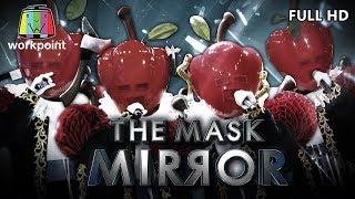 พบกับรายการ The Mask ทุกวันพฤหัสบดี เวลา 20.05 น. ทาง ช่องเวิร์คพอยท์ หมายเลข 23 และติดตามข้อมูลเพิ่มเติมของรายการได้ที่ เว็บไซต์: https://www.workpointtv.com เฟสบุ๊ค: https://www.facebook.com/TheMaskSingerTH