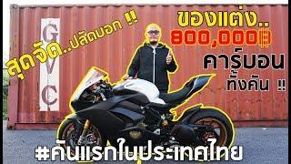 [REVIEW] Ducati V4S คาร์บอนเต็มลำ #คันแรกในประเทศไทย พร้อมของแต่ง 8แสน !!