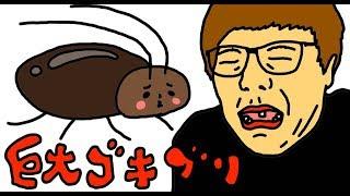 【超閲覧注意】ヒカキン VS 巨大ゴキブリ【スーパーマリオブラザーズver 】