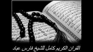 Surah Yasin  Fares Abad سورة يس للشيخ فارس عباد  الرقية الشرعية  2015