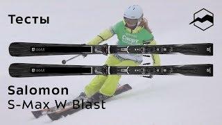 Salomon S/MAX W Blast 2018-2019. Тесты, отзывы
