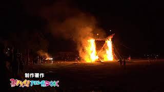 淡海をあるく 弓削の火祭り 竜王町