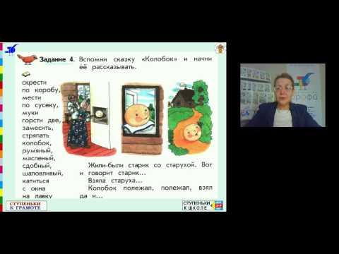 Речевое развитие дошкольников с использованием УМК «Ступеньки к школе», «Ступеньки к грамоте»
