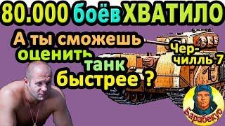 СКОРО БУДЕТ ЛЕГКО выбрать имбовый танк в WORLD of TANKS| Тест Churchill 7, Черчилль 7 wot танк VII