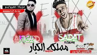 تحميل اغاني مهرجان مملكه الكبار /Mamlkt el kobar /سادات العالمي - فيجو /2018 MP3