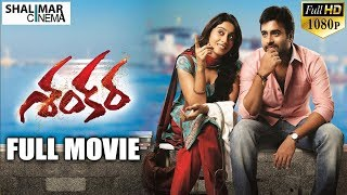Download Video Shankara Telugu Full Length Movie  || Nara Rohit, Regina Cassandra, Pragathi || Shalimarcinema MP3 3GP MP4