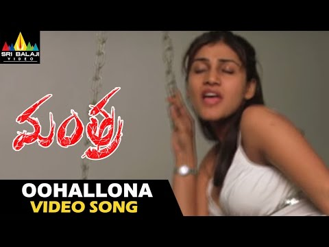 Mantra Movie Video Songs | Oohallona Video Song | Kausha, Charmi, Sivaji | Sri Balaji Video