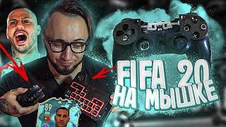 ФИФА НА КЛАВИАТУРЕ И МЫШКЕ | КУАРЕЖМА 89