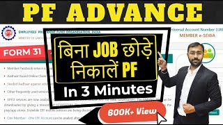 🔴PF Advance Form 31 & EPF withdrawal process online | Latest 2020