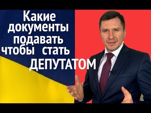 Какие документы подавать чтобы стать депутатом. Выборы в Верховну РадуУкраине