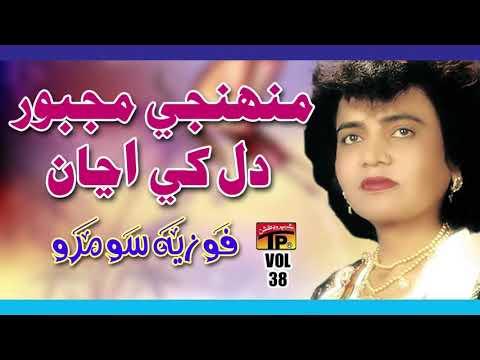 Download Muhinje Majboor Dil - Fozia Soomro - Sindhi Hits Old Song - Best Sindhi Song - TP Sindhi HD Mp4 3GP Video and MP3
