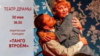 Театральная афиша (28.05.2017)