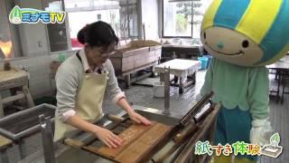 ミナモの紙すき体験 in 美濃市 〜ミナモTV〜