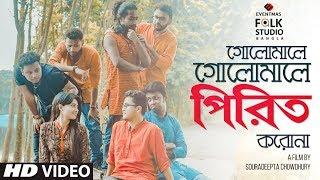 Golemale Golemale Pirit Korona Ft. The Folk Diaryz   Folk Studio Bangla Song 2018