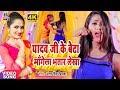 HD VIDEO SONG - यादव जी के बेटा माँगेला भतार लेखा | Mangela Bhatar Lekha | Antra Singh Priyanka video download